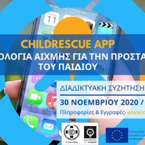 childrescue @innovathens